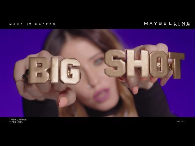 Надя Дорофеева Colossal Big Shot ➥ На стиле с Maybelline New York!