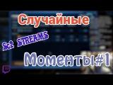 Случайные моменты с ск2 стримов(feat Brat_Ok, Medoed и другие)