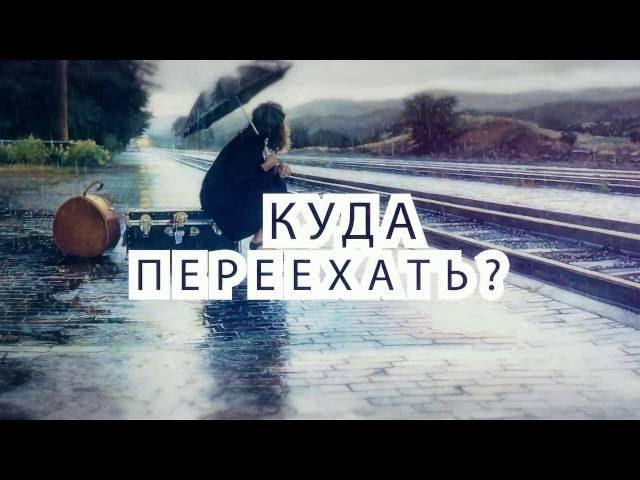 КУДА ЛЕГЧЕ ПЕРЕЕХАТЬ ЖИТЬ ИЗ РОССИИ И УКРАИНЫ куда переехать куда уехать жить эмигрировать