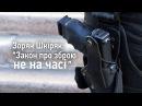 Радник Авакова пояснив, чому не варто поспішати з легалізацією зброї