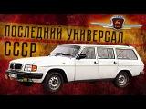 ГАЗ 310221 –Волга Универсал | Ретро Тест-Драйв и Обзор, Технические характеристик ...
