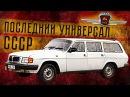 ГАЗ 310221 Волга Универсал Ретро Тест Драйв и Обзор Технические характеристик