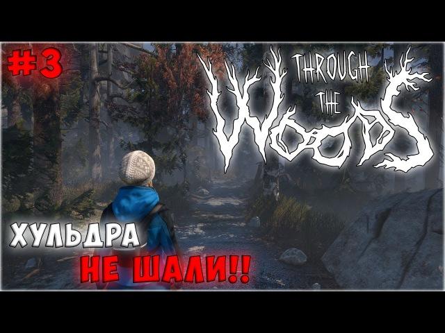 Through the Woods 3 | Хульдра, не шали! | Прохождение с AlexNorth