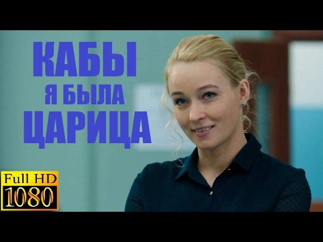 Кабы я была царица, русская мелодрама, экранизация романа
