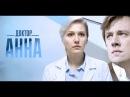 Доктор Анна 1 серия Русская новинка 2017 Сериал мелодрама фильм кино