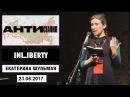 Екатерина Шульман: Навязанная любовь: Зачем госпропаганда рисует рейтинг Сталину