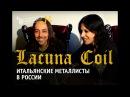 Итальянские металлисты в России Lacuna Coil смотрят русские клипы!