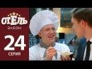 Отель Элеон - 3 серия 2 сезон 24 серия - комедия HD