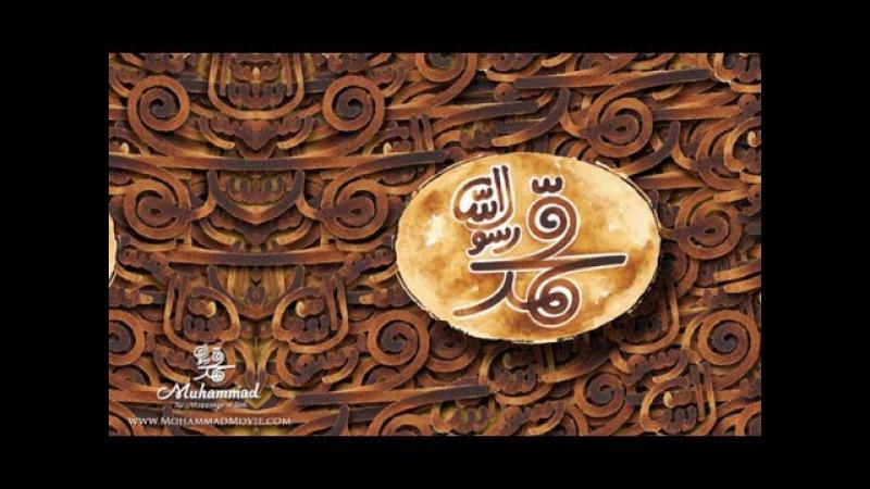 Hz Məhəmməd (s.a.v) Allahın Elçisi 2017 kesintisiz Full izle