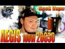 AEGIS 100W by Geek Vape | 26650 | IP67 | Противоударный Боксмод 😎