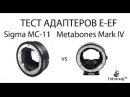 Тест адаптеров sigma mc 11 vs metabones Mark IV на sony a6300