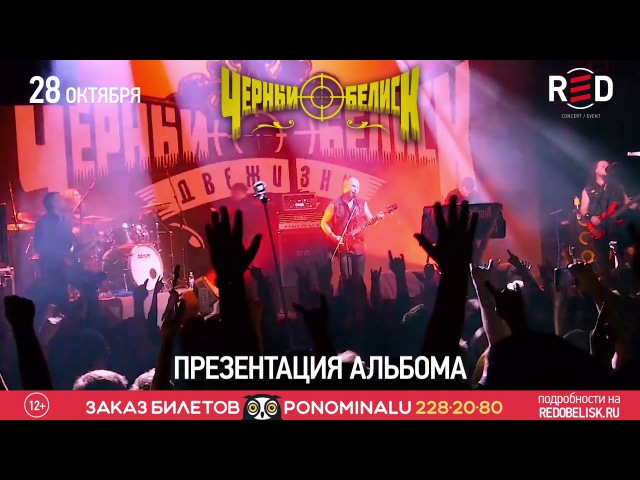 Чёрный Обелиск (электричествоакустика) | 28.10.2017 | Москва, RED