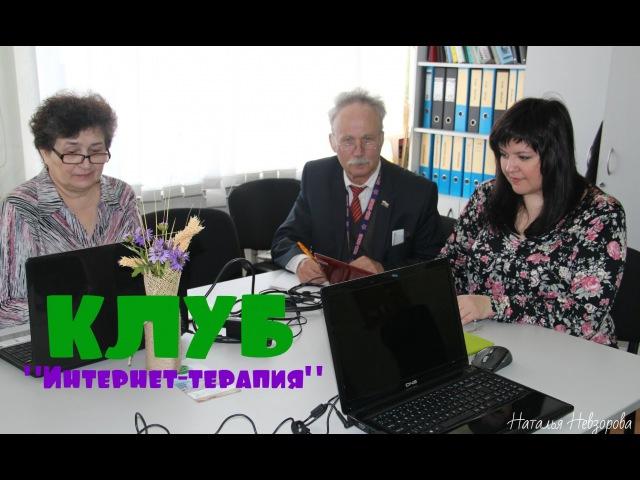 Клуб для инвалидов Интернет терапия. Котлас