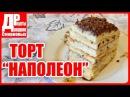 Торт Наполеон из слоеного теста Заварной крем