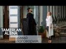 TamerlanAlena Давай поговорим official music video