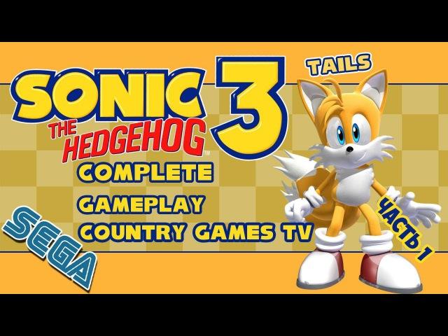 Sonic 3 Complete (Sega) — Tails Часть 1