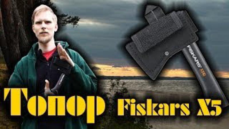 Мой походный топор (Тест туристического топорика Fiskars X5)