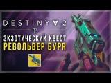 Destiny 2. Как получить