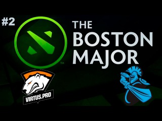 Must See Virtus.Pro vs NewBee #2 (bo3) | The Boston Major 2016 Dota 2