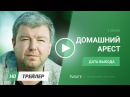 Домашний Арест (2018, season 1, trailer)