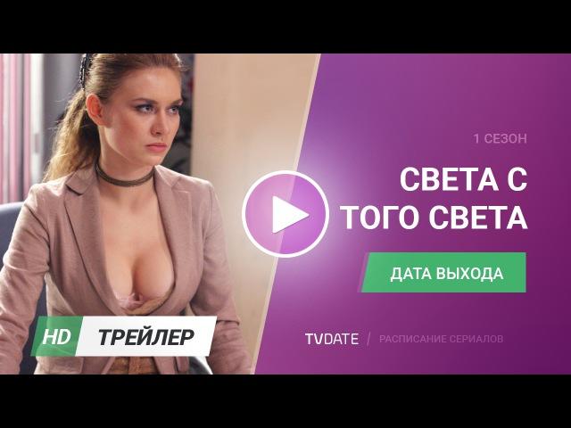 Света с того света ТНТ трейлер ロシアのコメディドラマ「あの世からのスベタ」予告編