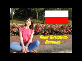 Отдых в Польше I Парк
