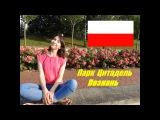 Отдых в Польше I Парк Цитадель в Познани