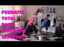 Упражнения Во Время Беременности - 20-минутная Силовая Тренировка На Все Тело Для Беременных. Exercise for Pregnancy Free Full Length 20-Minute Prenatal Total Body Strength Workout