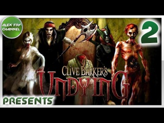 Clive Barker's Undying ➪ Серия 2 ➪ Байки из склепа
