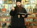 Православный и сектантский подход к изучению