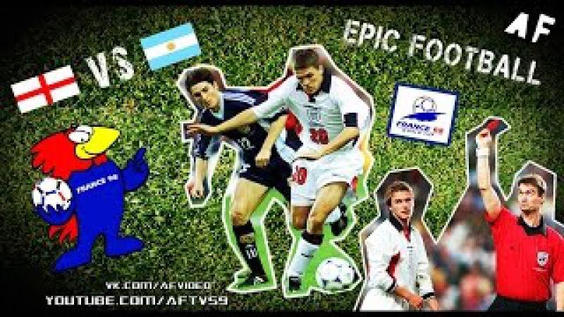 [ПЕРЕЗАЛИВ] EPIC FOOTBALL 1998 / ENGLAND 2:2 ARGENTINA