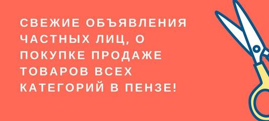 Подать бесплатное объявление без регистрации в пензе из рук в руки г.новосибирск, разместить объявление