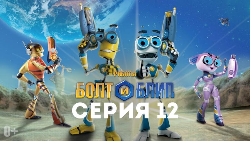 Роботы Болт и Блип - Серия 12 - Роботы не видят сны, часть 2