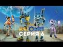 Роботы Болт и Блип - Серия 6 - Поиски Гоблина