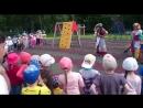 Праздник в детском саду лето 2017