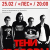25.02 - ТЕНИ СВОБОДЫ (д.р. группы) @ Москва, Лес