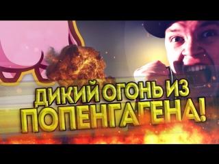 ДИКИЙ ОГОНЬ ИЗ ПОПЕНГАГЕНА (Опенкейс CS:GO)