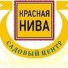 """Садовый центр """"Красная Нива"""""""