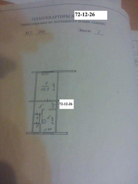 #Недвижимость@bankakomi СРОЧНО.Продается 1-комнатная квартира,в Лесоз
