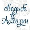 Свадьба в Абхазии