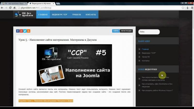 ССР №11 - Настройка шаблона Joomla. Часть 2 (Как изменить favicon,logo и copyright)