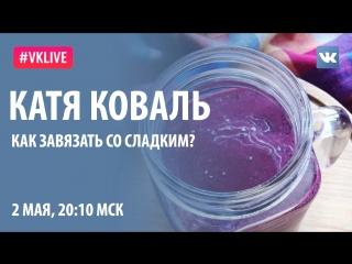 #VKlive: Сила Воли. Катя Коваль. Как завязать со сладким?