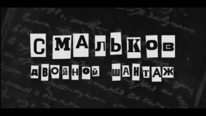 Смальков. Двойной шантаж (3 серия, 2008) (16)