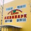 Аквапарк Киров Подслушано