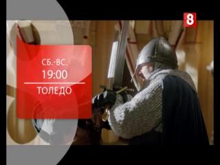 Толедо на 8 канале