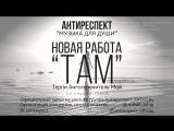 Антиреспект - Там