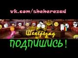 Подборка приколов май 2017 Шехерезад №6