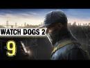 Прохождение Watch Dogs 2 PC/RUS/60fps - 9 Мозголомный стрит-арт