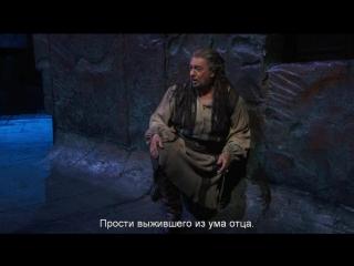 Metropolitan Opera - Giuseppe Verdi Nabucco (Нью-Йорк, ) - Акт III & IV