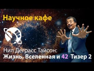 СБОР СРЕДСТВ Нил Деграсс Тайсон: Жизнь, Вселенная и 42 - ТРЕЙЛЕР #2